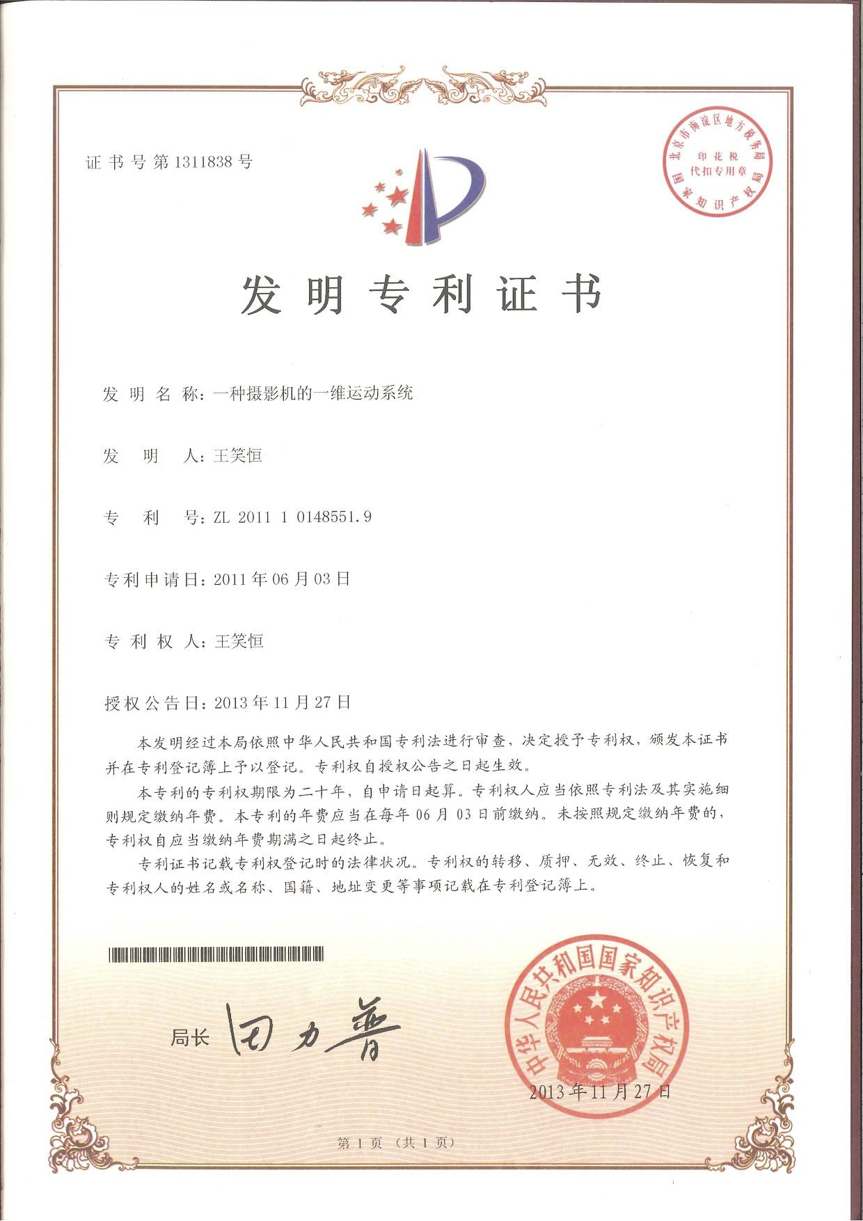 王笑恒发明专利证书mark