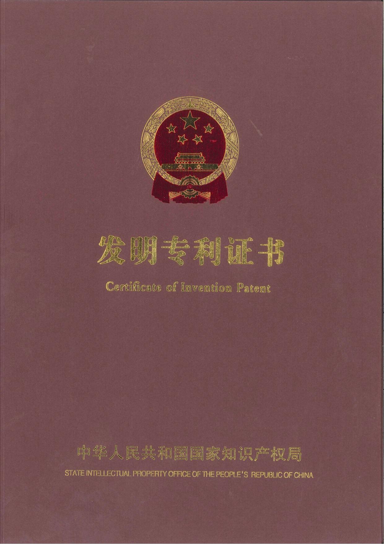 王笑恒发明专利证书mark1